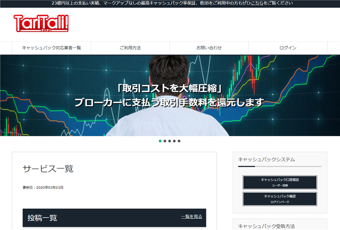 タリタリ公式サイト